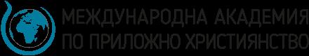 Международна Академия по Приложно Християнство
